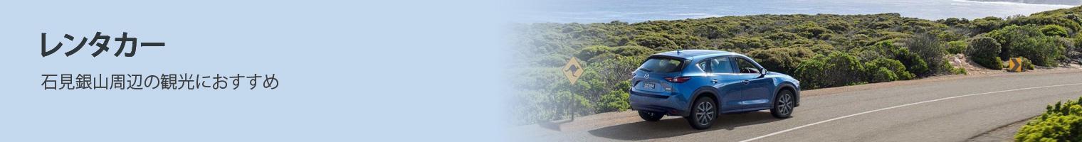 レンタカー:石見銀山周辺の観光におすすめ